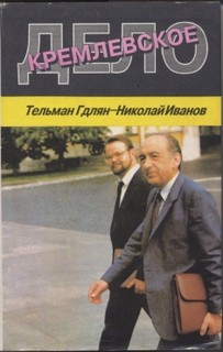 Скачать Гдлян Тельман, Иванов Николай - Кремлевское дело