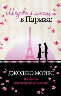 Мойес Джоджо - Две встречи в Париже (Медовый месяц в Париже, Одна в Париже)