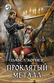 Корнев Павел - Экзорцист (Проклятый металл)