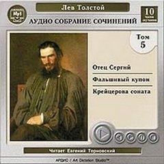 Толстой Лев - Том 5. Отец Сергий, Фальшивый купон, Крейцерова соната