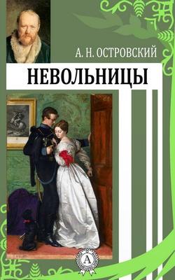 Островский Александр - Невольницы