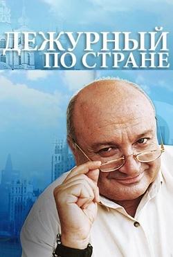 Жванецкий Михаил - Дежурный по стране
