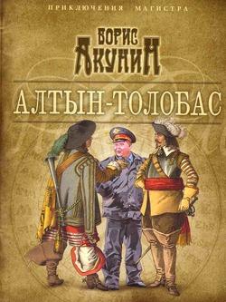 Акунин Борис - Алтын Толобас (Приключения Николаса Фандорина)