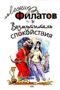 Филатов Леонид - Возмутитель спокойствия