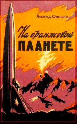 Леонид Оношко - На оранжевой планете