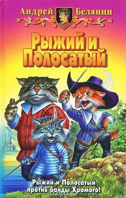 Скачать Андрей Белянин - Рыжий и Полосатый