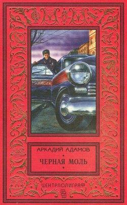Скачать Аркадий Адамов - Со многими неизвестными