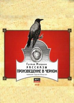 Густав Майринк - Произведение в черном