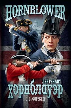 Форестер Сесил Скотт - Сага о капитане Хорнблоуэре (три книги)