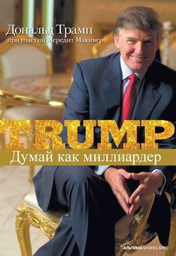 Скачать Дональд Трамп - Думай как миллиардер