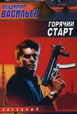 Владимир Васильев - Горячий старт