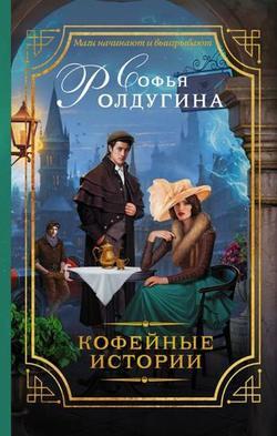 Скачать Софья Ролдугина - Кофе для истинной леди