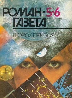 Скачать Евгений Гуляковский - Шорох прибоя