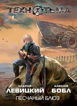 Скачать Алексей Бобл, Андрей Левицкий - Песчаный блюз